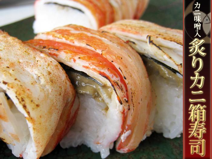 炙りカニ箱寿司,炙り蟹箱寿司,炙りかに箱寿司