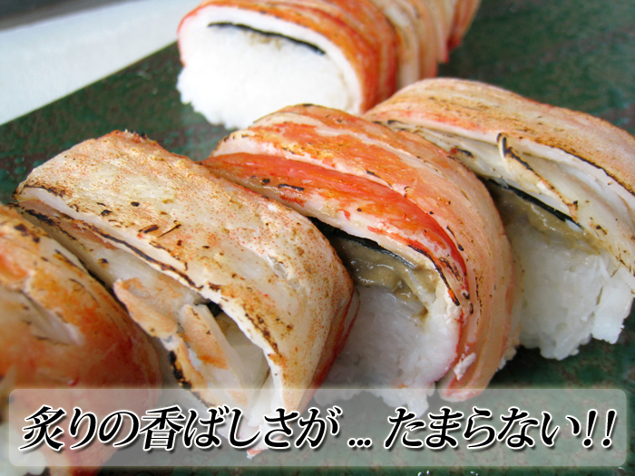 炙りカニ押し寿司,炙り蟹押し寿司,炙りかに押し寿司