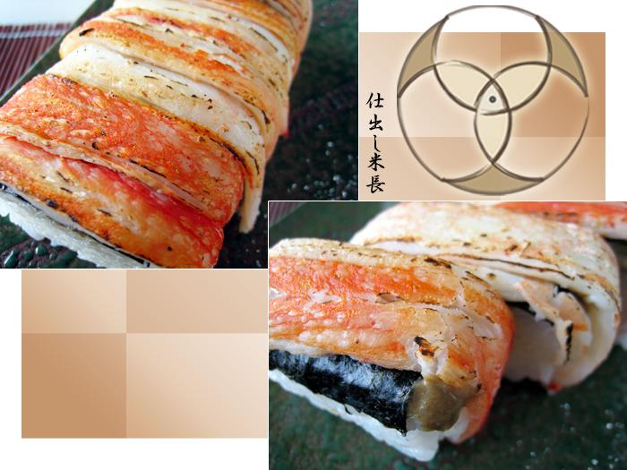 炙り蟹,炙りカニ,炙りかに