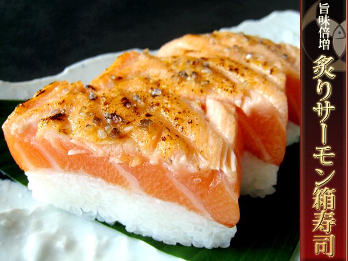 炙りキングサーモン箱寿司,炙りキングサーモン押し寿司