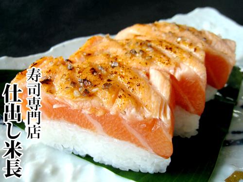 岩塩炙りサーモン箱寿司