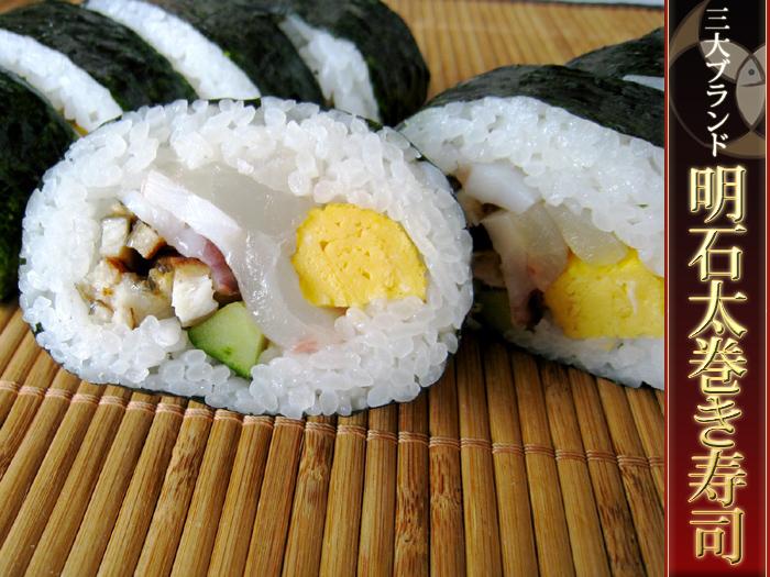 明石巻き,明石風巻き,明石巻き寿司,明石風巻き寿司