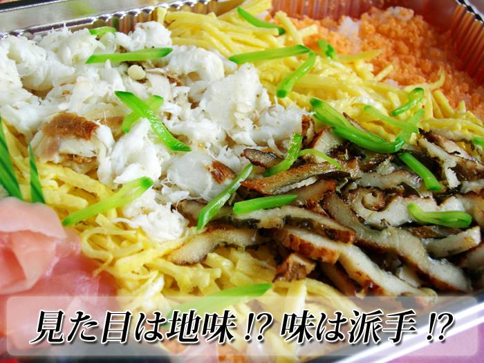 明石風チラシ寿司