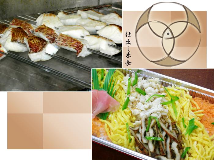 明石チラシ寿司