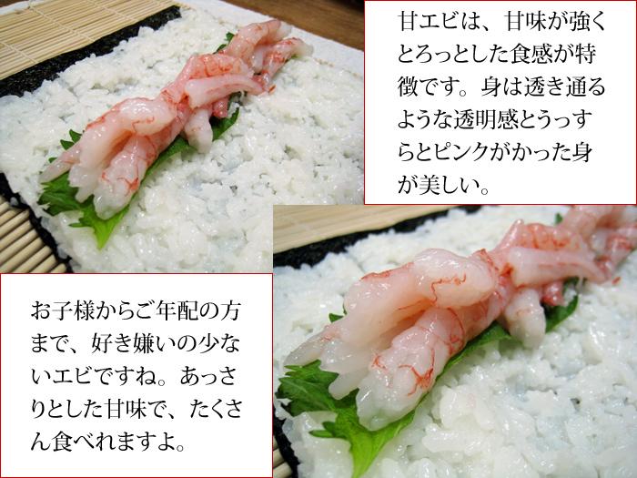 甘海老巻き寿司,甘えび巻き寿司,甘エビ巻き寿司