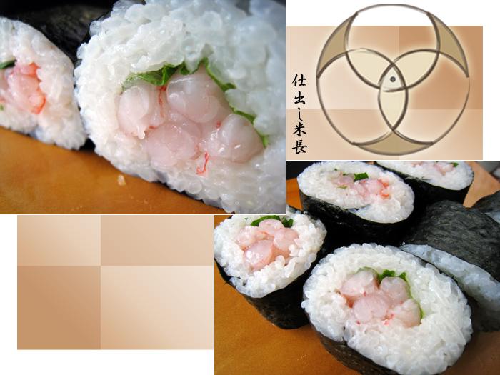 あまえび巻き寿司,アマエビ巻き寿司