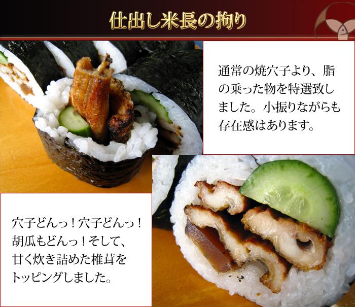 穴胡巻き寿司,アナキュウ巻き寿司,穴キュウ巻き寿司