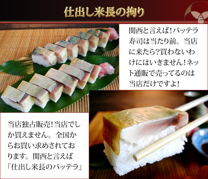 バッテラ寿司
