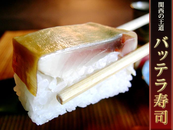 関西寿司,関西の寿司