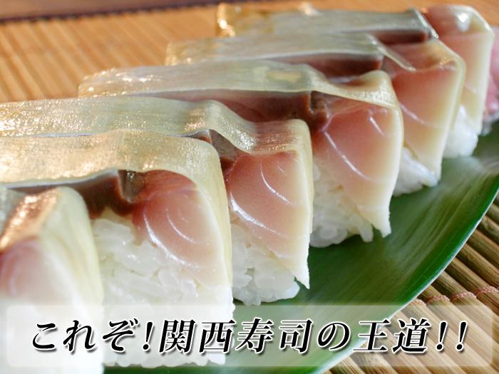 関西の王道,関西のお寿司