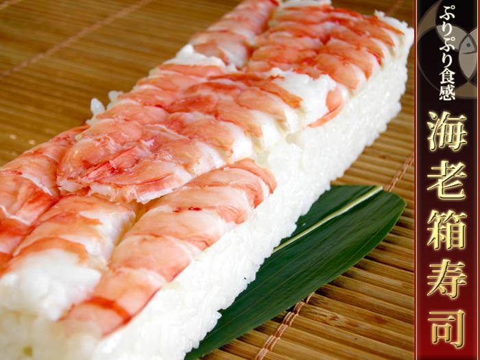 エビ箱寿司,海老箱寿司,えび箱寿司