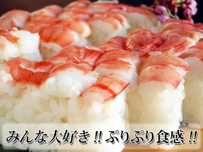 エビ押し寿司,海老押し寿司,えび押し寿司