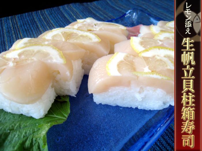 生帆立貝柱箱寿司,生帆立貝柱押し寿司