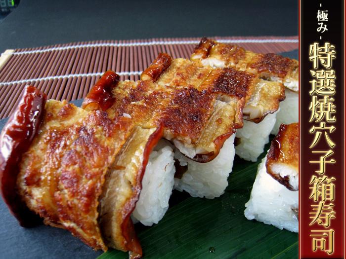 特選焼穴子寿司,特選焼穴子箱寿司,特選焼穴子押し寿司