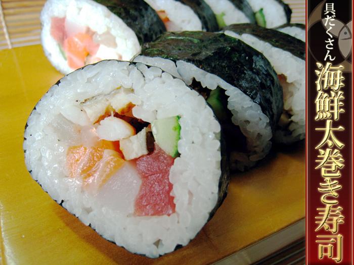 海鮮太巻き寿司,海鮮太巻き寿し