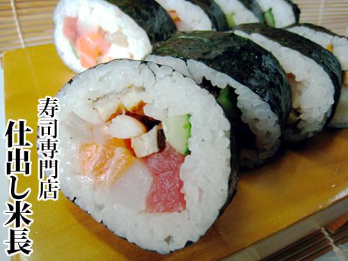 大漁太巻き寿司,大漁太巻き,大漁巻き