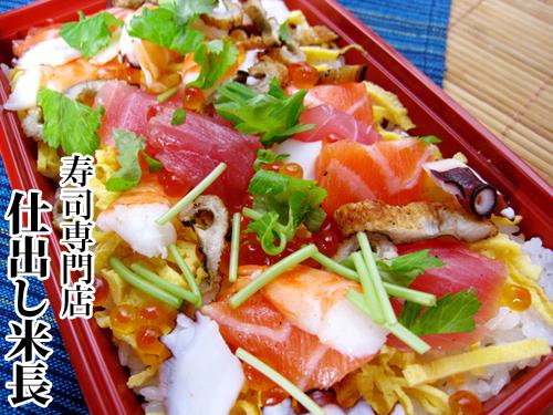 ちらし寿司,チラシ寿司