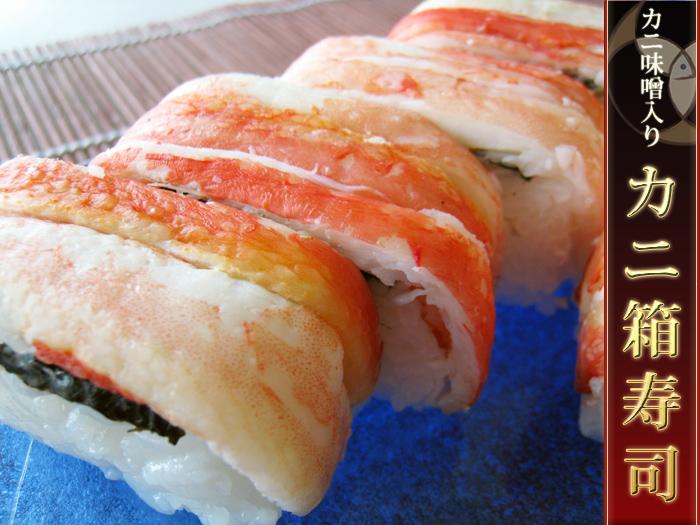 カニ箱寿司,蟹箱寿司,かに箱寿司