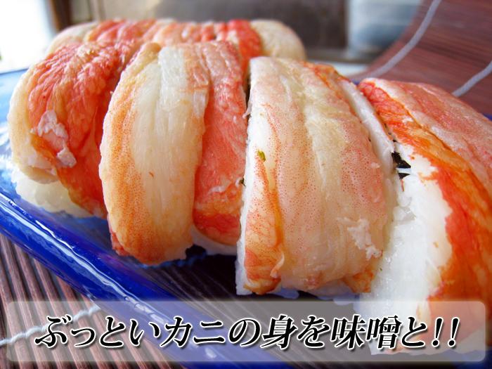 カニ押し寿司,蟹押し寿司,かに押し寿司