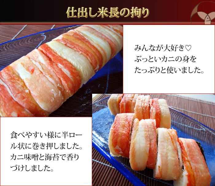 カニ寿司,蟹寿司,かに寿司