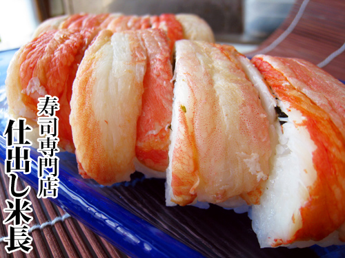 かに押し寿司