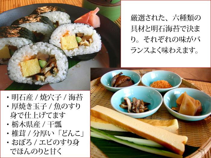巻き寿司,上巻き寿司,特上巻き寿司