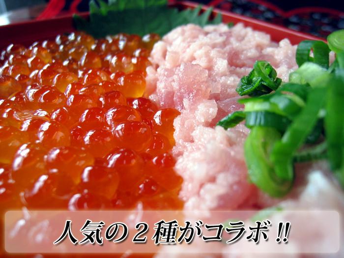 ネギトロとイクラのちらし寿司