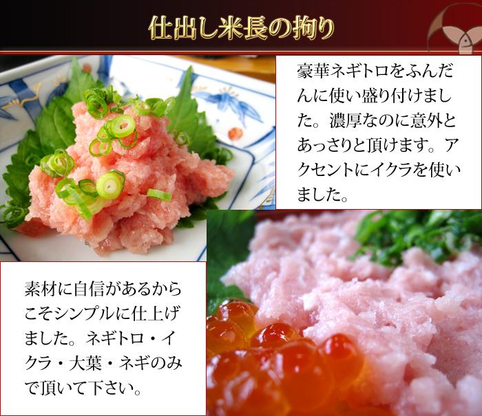 ネギトロちらし寿司