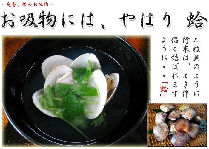 はまぐり,ハマグリ,蛤,吸物作り方
