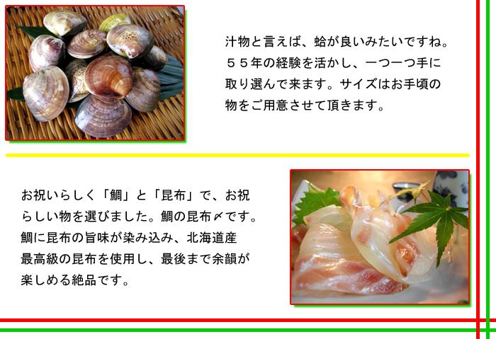 蛤のお吸い物,ハマグリ,お吸い物レシピ