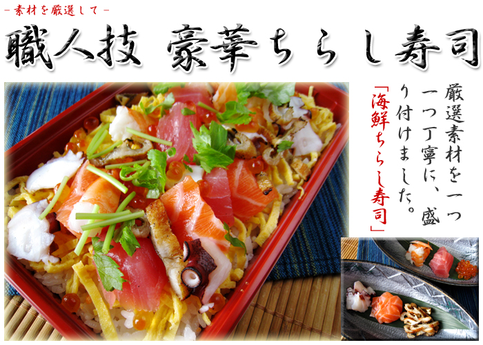 豪華,チラシ寿司,ちらし寿司,海鮮ちらし寿司