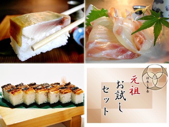 お寿司2本と一品料理