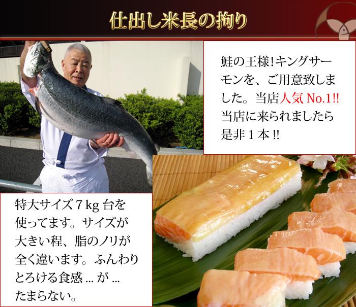 サーモン寿司,回転寿司人気No.1