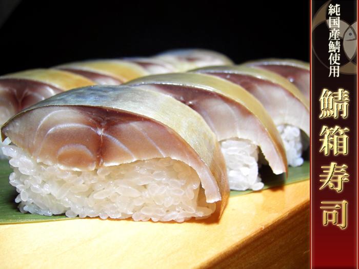 鯖寿司,さば寿司,サバ寿司