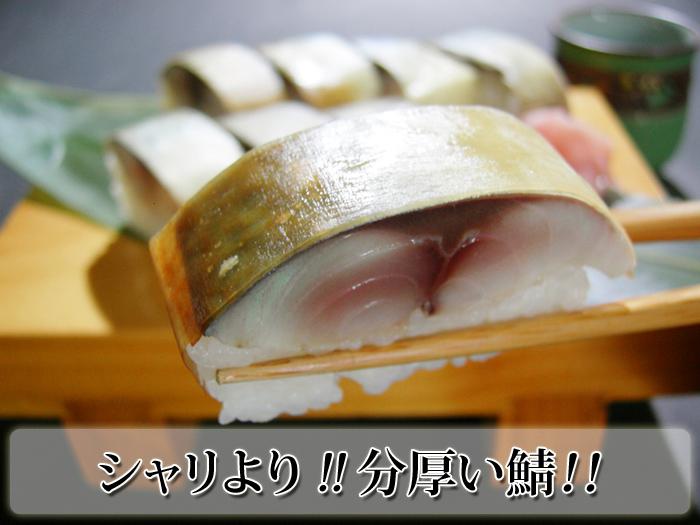 鯖箱寿司,さば箱寿司,サバ箱寿司