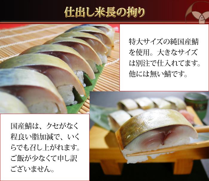鯖棒寿司,さば棒寿司,サバ棒寿司