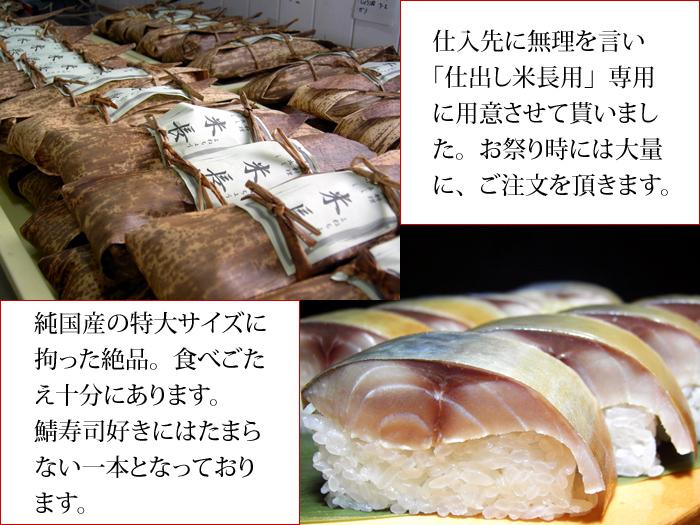 高級鯖寿司,特上鯖寿司,上鯖寿司