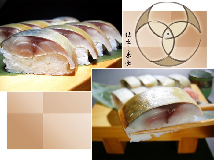 鯖寿司通販,鯖寿司お取り寄せ