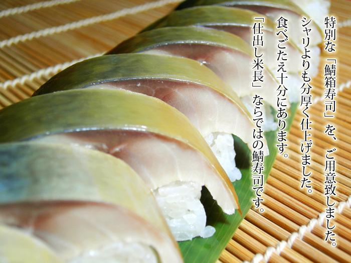 美味しい鯖寿司,旨い鯖寿司