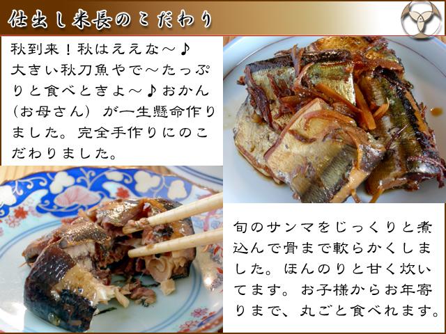 秋刀魚,さんま,サンマ