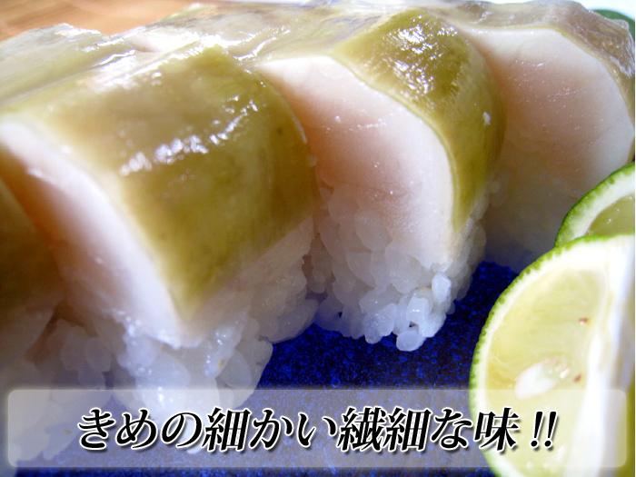 鰆箱寿司,鰆押し寿司,鰆寿司