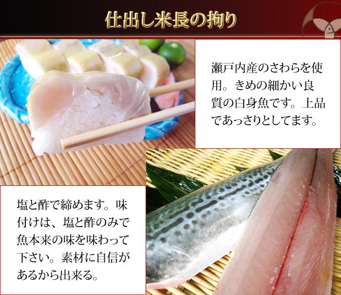 サワラ箱寿司,サワラ押し寿司,サワラ寿司