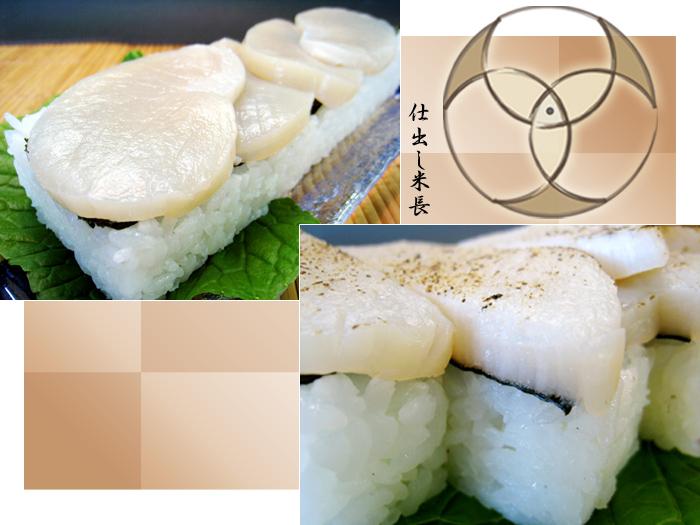 タイラ貝箱寿司,たいら貝箱寿司,平貝箱寿司