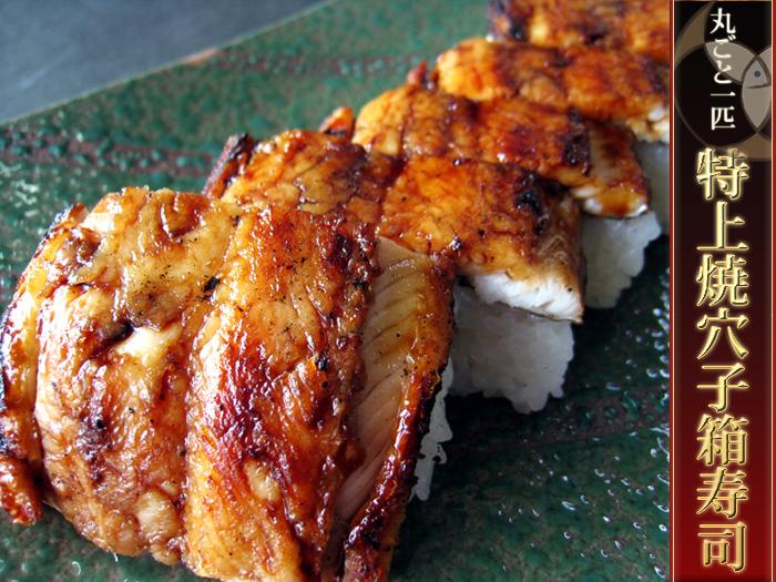特上焼穴子箱寿司,特上焼穴子押し寿司