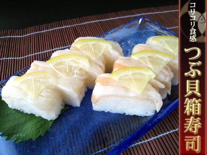 つぶ貝箱寿司,ツブ貝箱寿司,ツブガイ箱寿司,つぶがい箱寿司