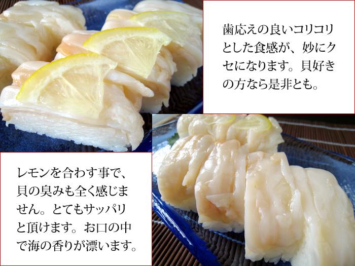 つぶ貝 寿司