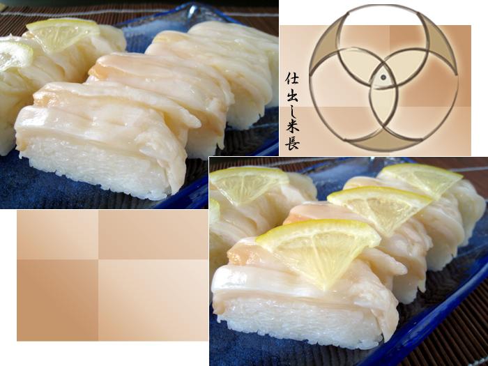ツブガイ 寿司