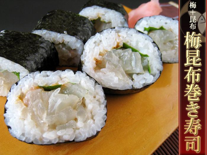 梅昆布巻き,梅昆布巻き寿司