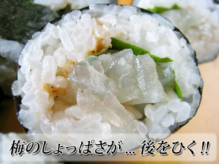 梅昆布締め巻き,梅昆布締め巻き寿司