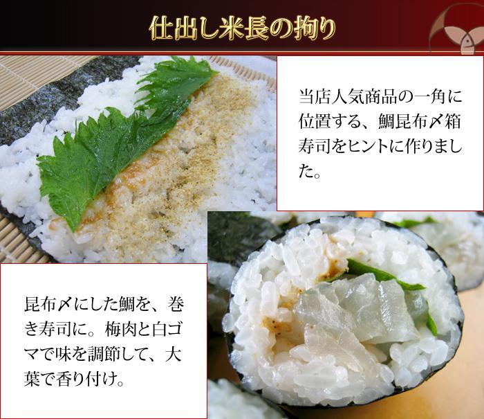 梅昆布〆巻き,梅昆布〆巻き寿司